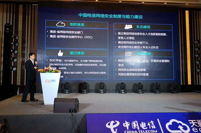 中国电信云计算公司副总经理徐守峰介绍电信网络安全能力