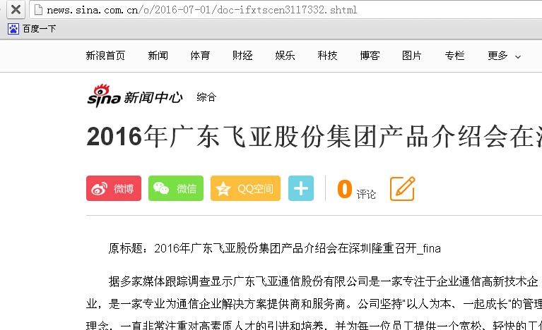 新浪网报道:2016年广东亚博股份集团产品介绍会在深圳隆重