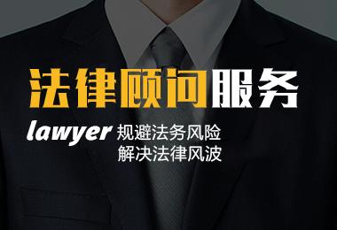 法律顾问服务